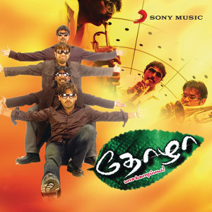 Thozha (Original Motion Picture Soundtrack)