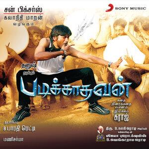 Padikkathavan (Original Motion Picture Soundtrack)