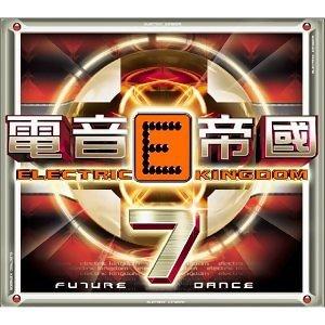 電音E帝國7