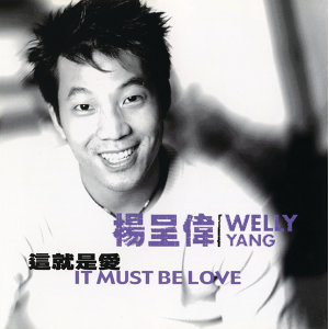 這就是愛 (It Must Be Love)