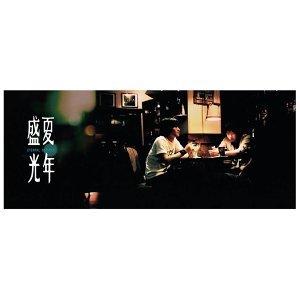 盛夏光年 - 電影主題曲概念專輯