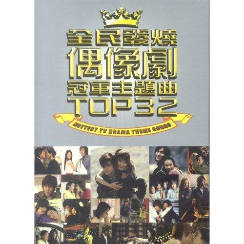 全民發燒偶像劇冠軍主題曲 Top 32 專輯封面