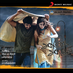Adhe Neram Adhe Idam (Original Motion Picture Soundtrack)