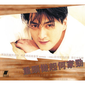 重頭做起 (Zhong Tou Zuo Qi)