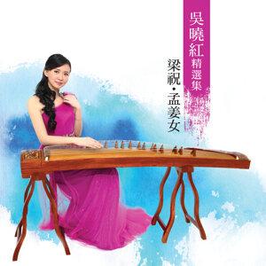Zheng Recital (吳曉紅精選集)
