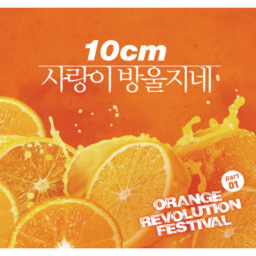 Orange Revolution Festival Part 1
