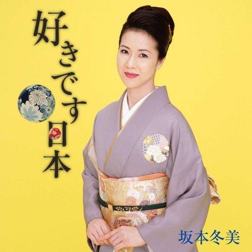 Sukidesu Nippon