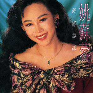 舊情綿綿 (Golden Oldies)