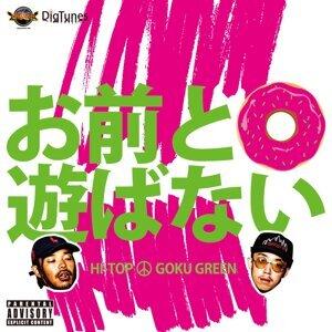 お前と遊ばない (feat. GOKU GREEN) -Single (Omae To Asobanai (feat. Goku Green) -Single)