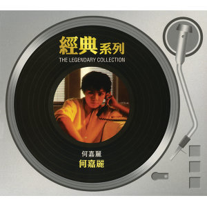 經典系列 - 何嘉麗 (The Legendary Collection - Susanne Ho)