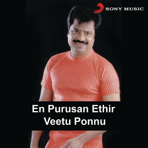 En Purusan Ethir Veetu Ponnu (Original Motion Picture Soundtrack)