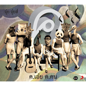 Kho Oei Kho Khon
