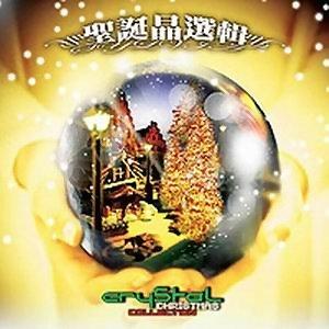 Crystal Christmas Collection(聖誕晶選輯)