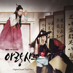 Arang and the Magistrate OST Part 2