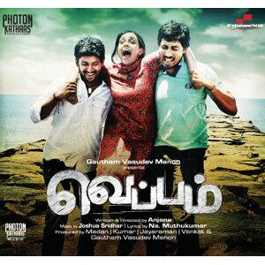 Veppam (Original Motion Picture Soundtrack)