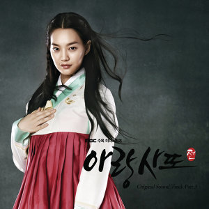 Arang and the Magistrate OST, Pt. 3