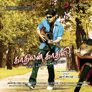 Kadhalan Kadhali (Original Motion Picture Soundtrack)