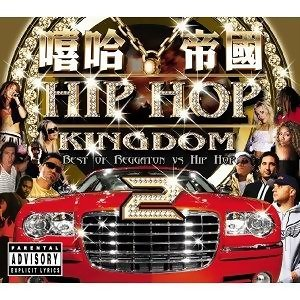 Hip Hop Kingdom 2(嘻哈帝國 2)
