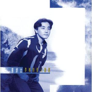 蔡濟文夢裏的愛人精選 (Raymond Choi Compilation)
