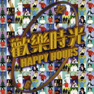 歡樂時光 (HAPPY HOURS)