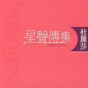 EMI Xing Xing Chuan Ji Zi Teresa Carpio
