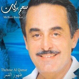 Thehour Al Qamar