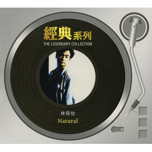 The Legendary Collection - Natural (經典系列 林保怡 - Natural)
