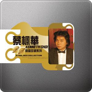 金碟鐵盒珍藏系列 - 蔡楓華 (Steel Box Collection - Kenneth Choi) - 蔡楓華 (Kenneth Choi)