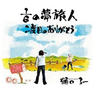 1/6の夢旅人/二度目のありがとう (Rokubun No Ichi No Yume Tabibito / Nidome No Arigatou)