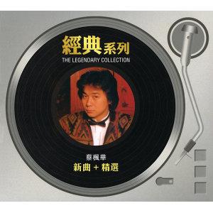 經典系列 - 新曲 + 精選 (The Legendary Collection - Xin Qu + Jing Xuan)