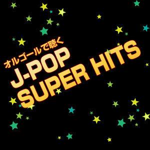 オルゴールで聴く J-POP SUPER HITS
