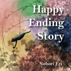 Happy Ending Story (Happy Ending Story)
