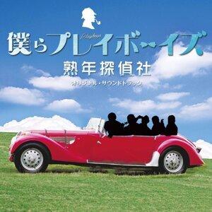 「僕らプレイボーイズ 熟年探偵社」オリジナル・サウンドトラック