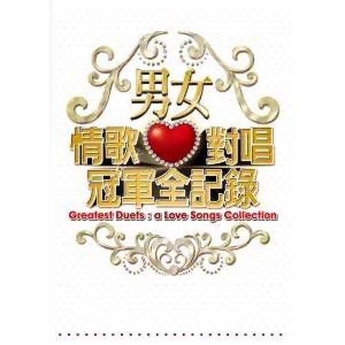 男女情歌對唱冠軍全記錄 專輯封面