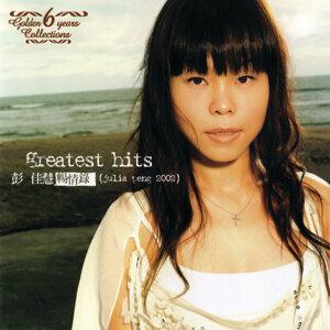 暢情錄(2002新歌+精選) (2002 Greatest Hits)