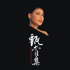 甄賞集 –甄妮經典金曲全紀錄 (Jenny Tseng Classics Collection)