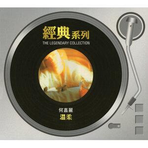 經典系列 - 溫柔 (The Legendary Collection - Wen Rou)