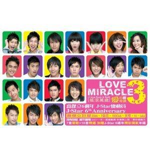 愛的奇蹟3 - 搖滾萬歲 J-Star - 搖滾萬歲!