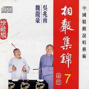 相聲集錦7