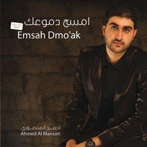 Emsah Dmo'ak