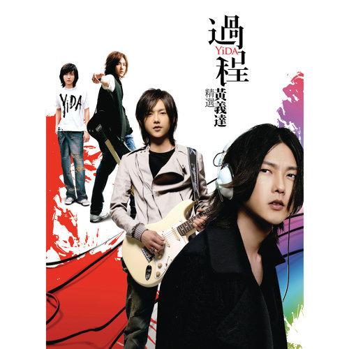 黃義達 過程 精選 (YiDA's Journey - Best Collection)