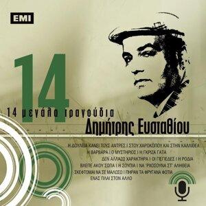 14 Megala Tragoudia - Dimitris Efstathiou