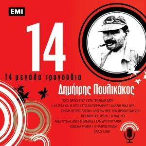 14 Megala Tragoudia - Dimitris Poulikakos