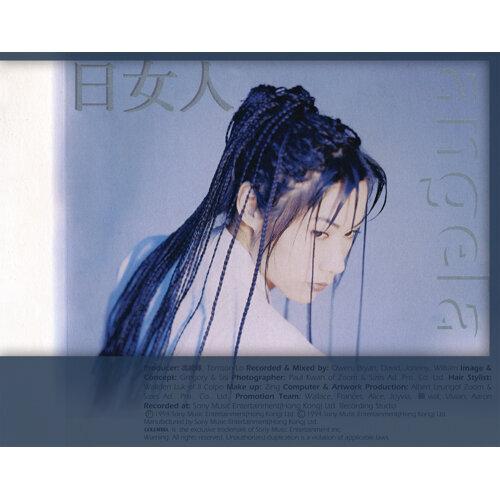 日女人 (Ri Nu Ren)