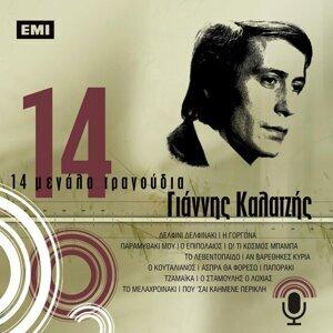14 Megala Tragoudia - Giannis Kalatzis