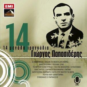 14 Megala Tragoudia - Giorgos Papasideris