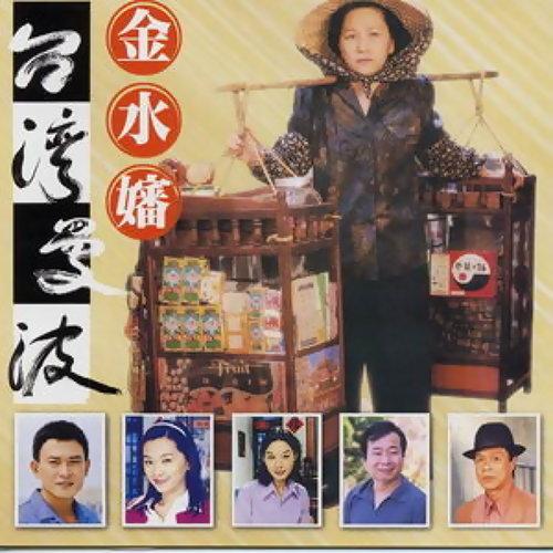 台灣曼波 - 金水嬸電視主題歌