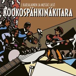 Kookospähkinäkitara (2012 - Remaster)