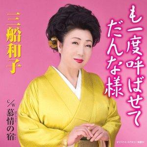 Moichido Yobasete Dannasama / Bojyou no Yado