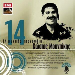 14 Megala Tragoudia - Kostas Moudakis
